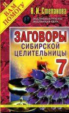 Заговоры сибирской целительницы. Вып. 7