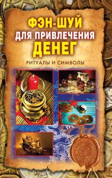 Романова О.Н. - Фэн-шуй для привлечения денег. Ритуалы и символы обложка книги
