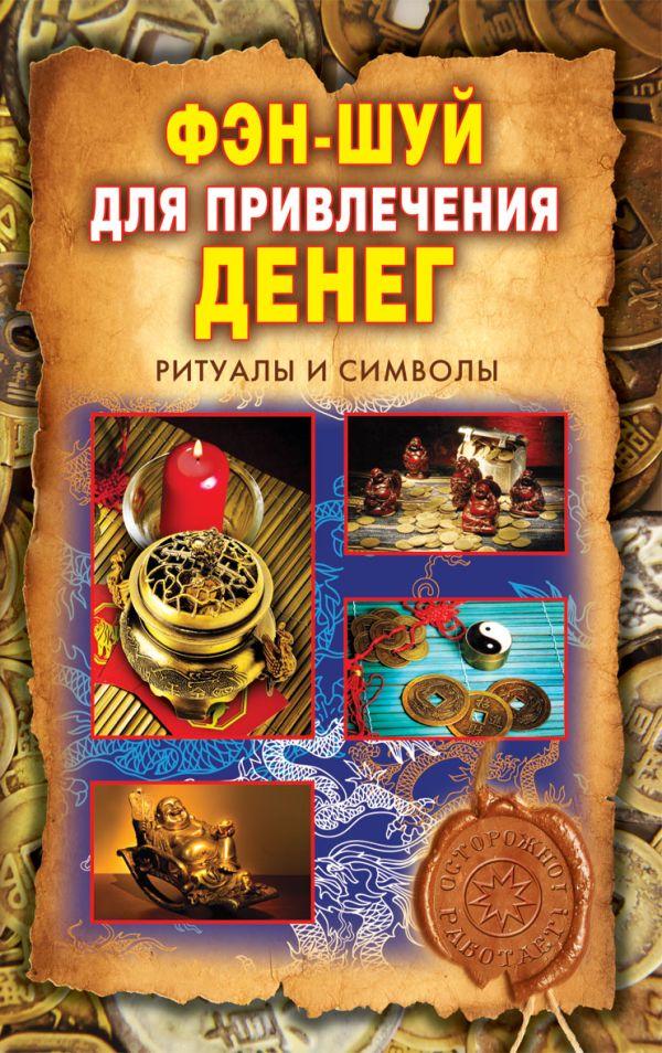 Фэн-шуй для привлечения денег. Ритуалы и символы Романова О.Н.