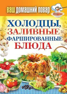 - Ваш домашний повар. Холодцы, заливные и фаршированные блюда. 1000 лучших рецептов обложка книги