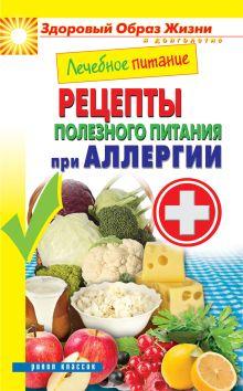 - Лечебное питание. Рецепты полезного питания при аллергии обложка книги