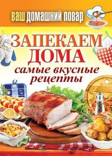 - Ваш домашний повар. Запекаем дома. Самые вкусные рецепты обложка книги
