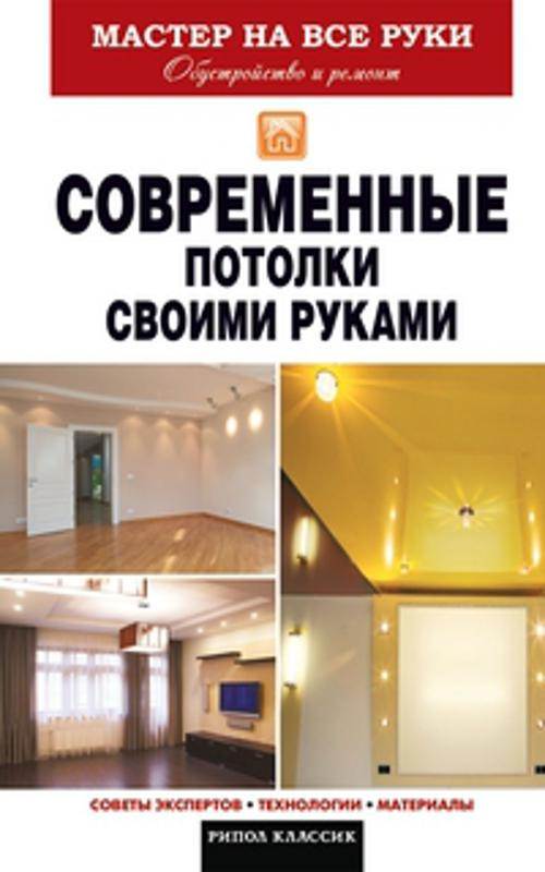 Современные потолки своими руками Захарченко В.В.