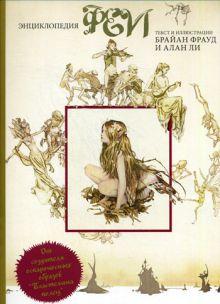 Фрауд Б. - Феи. Энциклопедия обложка книги