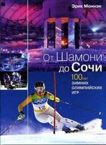 От Шамони до Сочи. 100 лет зимних Олимпийских игр Моннэн Э.