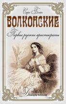 Волконские.Первые русские аристократы