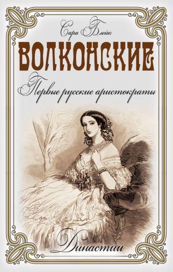 Волконские.Первые русские аристократы Блейк С.