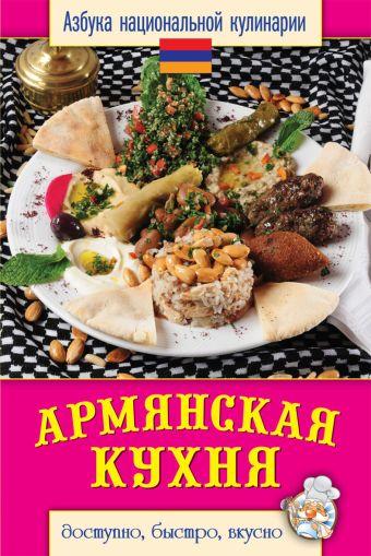 Армянская кухня Семенова С.В.