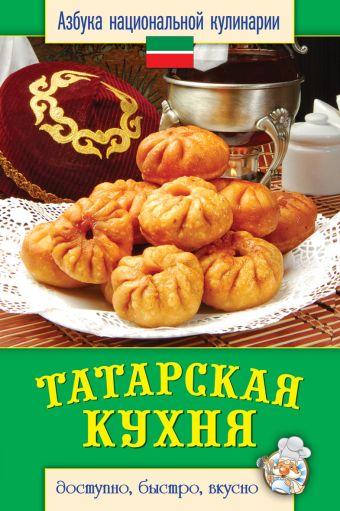 Татарская кухня Семенова С.В.