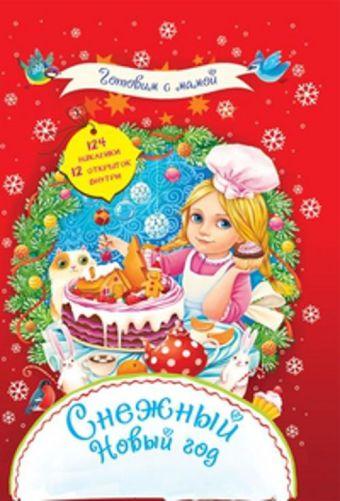 Снежный Новый год + 124 наклейки.8 открыток внутри