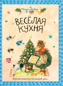 Бастин М. - Веселая кухня (2-е оформл) обложка книги