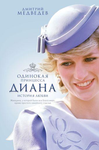 Диана. Одинокая принцесса. История любви Медведев Д.Л.