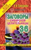 Заговоры сибирской целительницы. Вып. 36
