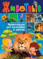 Животные. Энциклопедия для мальчиков и девочек