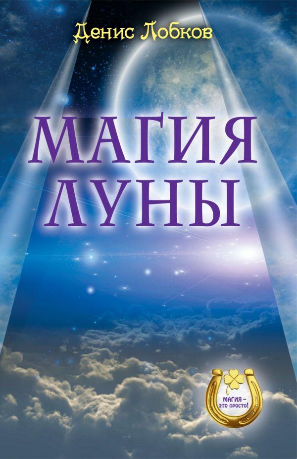 Магия луны Лобков Д.