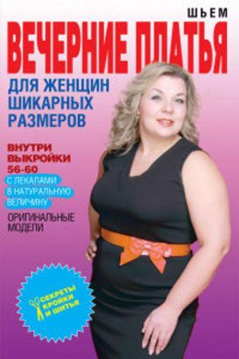 Шьем вечерние платья для женщин шикарных размеров+Выкройки Яковлева О.В.