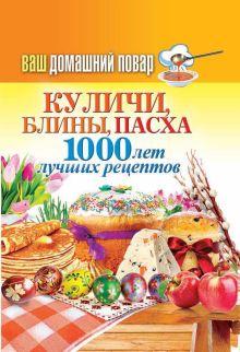 - Ваш домашний повар. Куличи, блины, пасха. 1000 лучших рецептов обложка книги