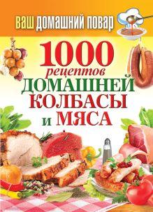 - Ваш домашний повар. 1000 рецептов домашней колбасы и мяса обложка книги
