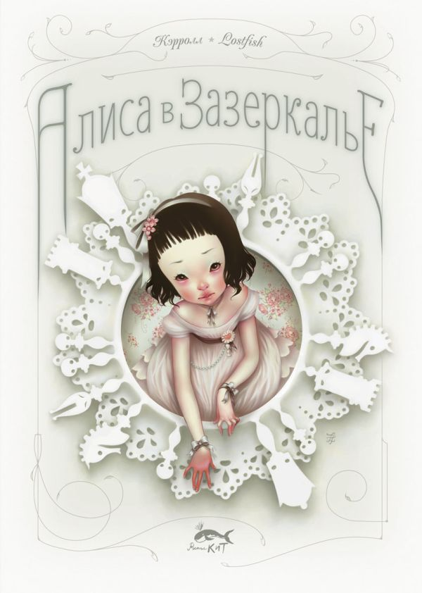 Алиса в Зазеркалье, или Сквозь зеркало и что там увидела Алиса Кэрролл Л.