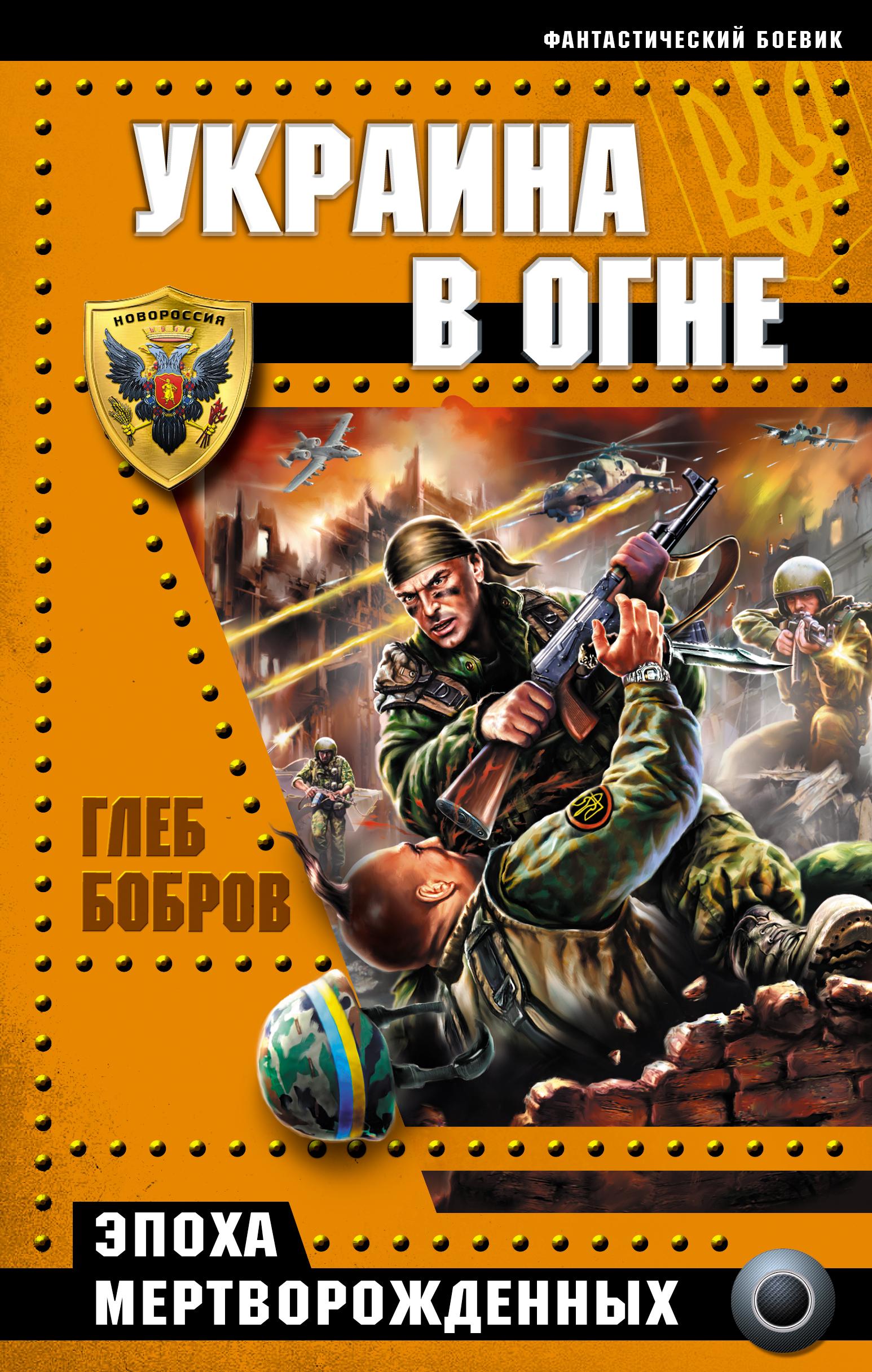 Бобров Г.Л. Украина в огне бобров г л эпоха мертворожденных украина в крови