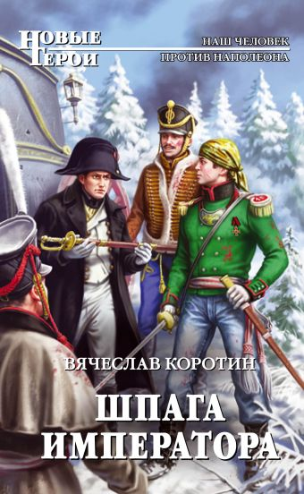 Шпага императора Коротин В.