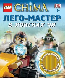 LEGO Legends of Chima. В поисках ЧИ
