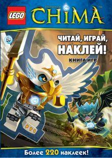 - Читай, играй, наклей! Книга игр обложка книги