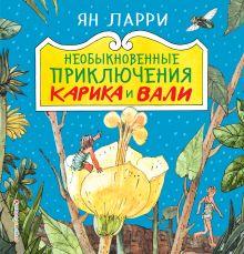 Необыкновенные приключения Карика и Вали (ил. А. Андреева)