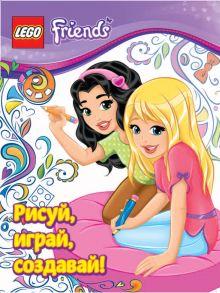 - Рисуй, играй, создавай! обложка книги
