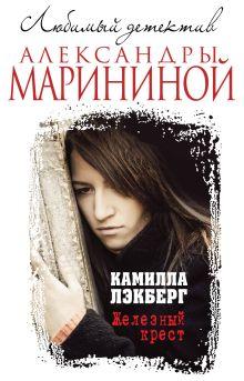 Лэкберг К. - Железный крест обложка книги