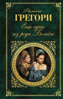 Еще одна из рода Болейн обложка книги