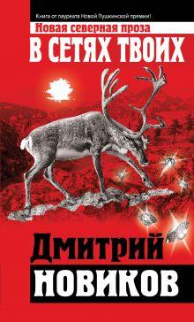 Новиков Д.Г. - В сетях Твоих обложка книги