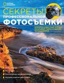 - NG: Секреты профессиональной фотосъемки обложка книги