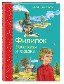 Толстой Л.Н. - Филипок. Рассказы и сказки обложка книги