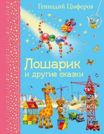 Лошарик и другие сказки Цыферов Г.М.