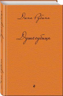 Рубина Д. - Душегубица обложка книги