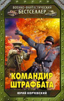 Корчевский Ю.Г. - Командир штрафбата обложка книги