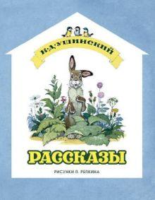Ушинский К. Д. - Рассказы. К. Д. Ушинский (иллюстрации П. П. Репкина) обложка книги