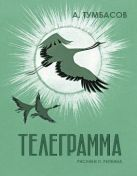 Телеграмма: [сборник]  (иллюстрации П. П. Репкина)