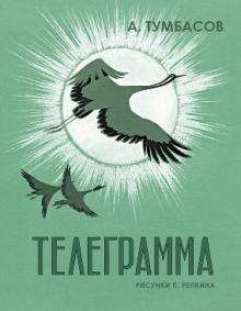 Тумбасов А. Н. - Телеграмма: [сборник]  (иллюстрации П. П. Репкина) обложка книги