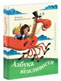 Азбука вежливостиил (иллюстрации С. А. Алимова)