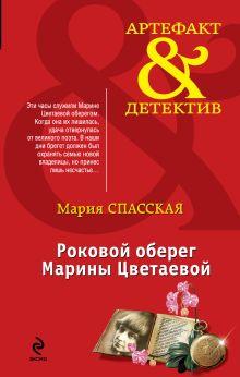 Спасская М. - Роковой оберег Марины Цветаевой обложка книги