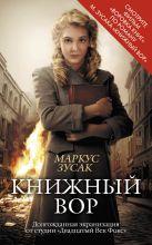 Зусак М. - Книжный вор (в полусупере)' обложка книги