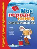 6+ Моя первая книга экспериментов от ЭКСМО