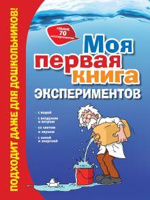 Белова Л.С. - 6+ Моя первая книга экспериментов обложка книги