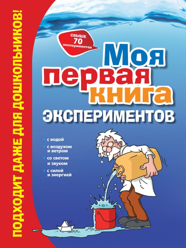 6+ Моя первая книга экспериментов Белова Л.С.