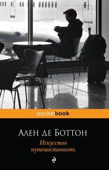 Боттон А. де - Искусство путешествовать обложка книги