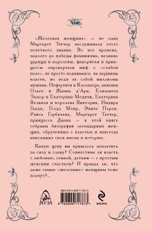 Обложка сзади Власть женщин. От Клеопатры до принцессы Дианы Виталий Вульф, Серафима Чеботарь