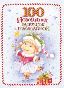 - 100 новогодних раскрасок и головоломок обложка книги