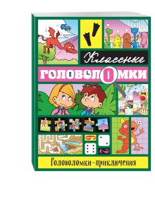 - Головоломки-приключения обложка книги